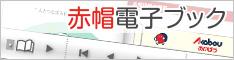 赤帽事業案内-電子ブックで紹介