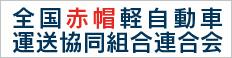 全国赤帽軽自動車運送協同組合連合会