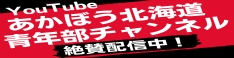 あかぼう北海道青年部チャンネル