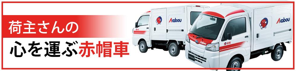 赤帽(akabou)|赤帽福岡県-お知らせ|赤帽運賃料金改定のお知らせ